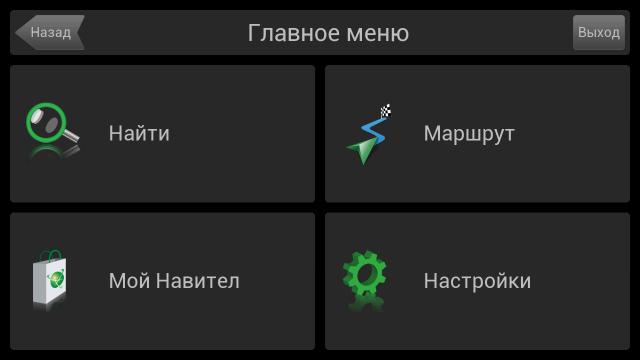 Навител навигатор / Navitel navigation v.5.5.1.0 Cracked (Android Windows M