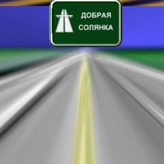 ДОбрый