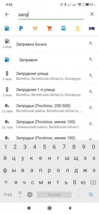 Screenshot_2020-08-20-09-25-01-881_com.navitel.jpg