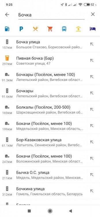 Screenshot_2020-08-20-09-25-13-399_com.navitel.jpg