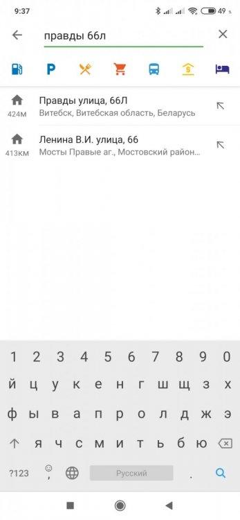 Screenshot_2020-08-20-09-37-22-780_com.navitel.jpg