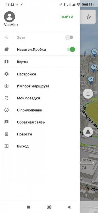 Screenshot_2020-08-25-11-22-03-827_com.navitel.jpg