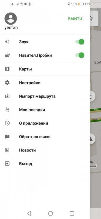 Screenshot_20200819_174355_com.navitel.thumb.jpg.4042aa33de50d9fedabed6835f07ca51.jpg