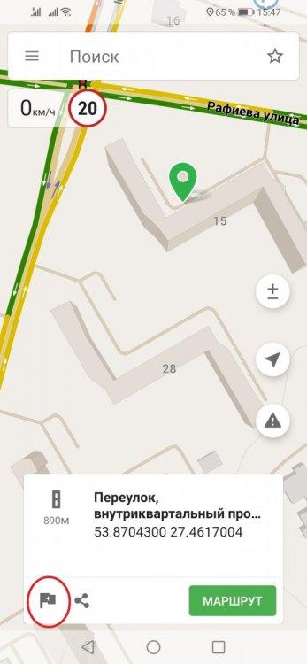 Screenshot_20200822_154742_com.navitel.thumb.jpg.169dc9d387842974789c0d3b80b9c26a.jpg