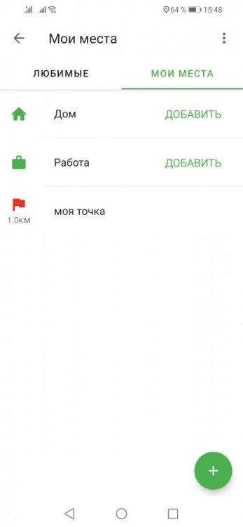Screenshot_20200822_154831_com.navitel.thumb.jpg.48cdf6fac1821a14fde6a4ed0af50d52.jpg