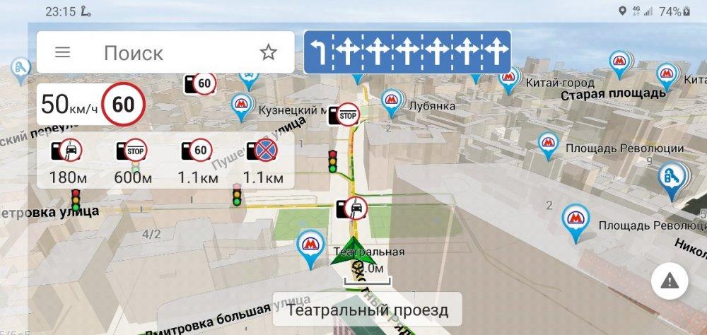 Screenshot_20200914-231519_Navitel.jpg