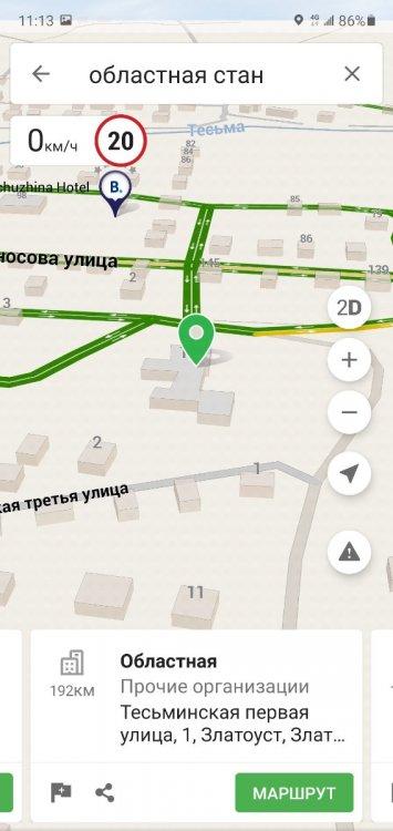 Screenshot_20201005-111309_Navitel[1].jpg