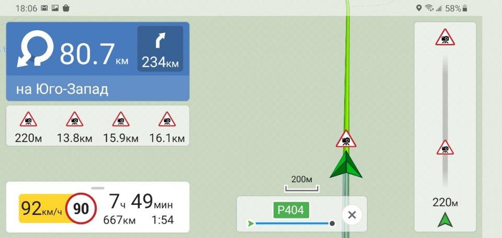 Screenshot_20201002-180612_Navitel[1].jpg