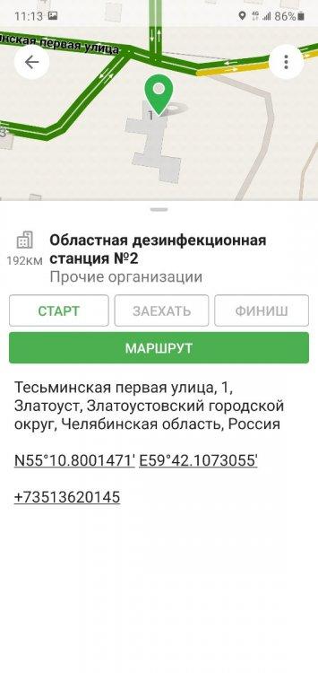 Screenshot_20201005-111331_Navitel[1].jpg