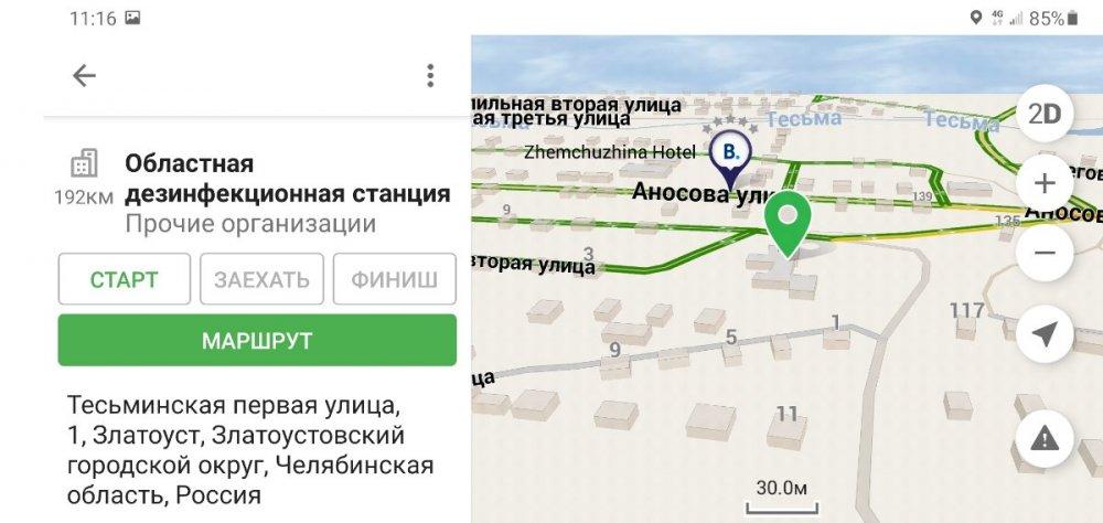 Screenshot_20201005-111605_Navitel[1].jpg