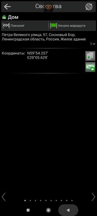 Screenshot_2021-01-19-09-11-24-339_com.navitel.jpg