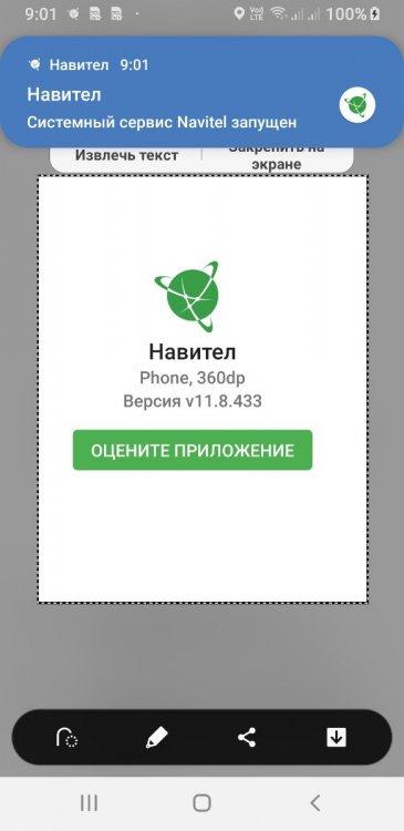 Screenshot_20210323-090128_Navitel.jpg