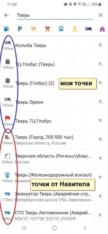 Screenshot_20210923-110006_Navitel.jpg
