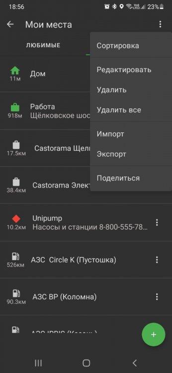 Screenshot_20210926-185627_Navitel.jpg