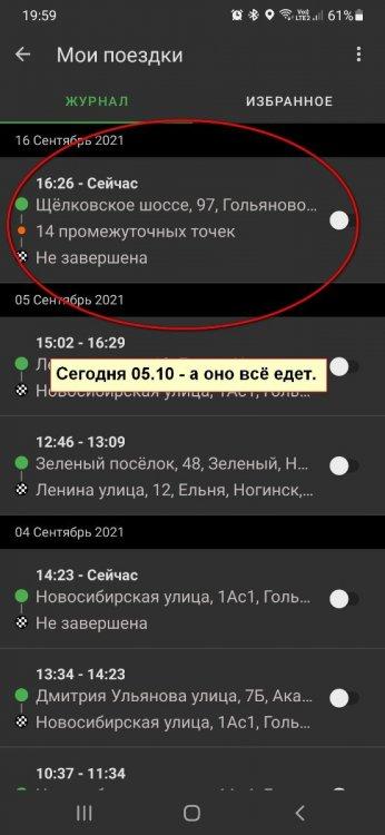 Screenshot_20211005-195927_Navitel.jpg