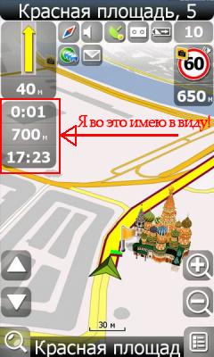 navitel_navigator_newscr15_158_400__103.jpg